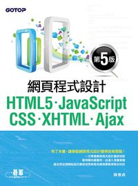 網頁程式設計HTML5.JavaScript.CSS.XHTML.Ajax