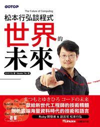 松本行弘談程式世界的未來