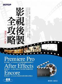 影視後製全攻略:適用CC、CS6:Premiere Pro、After Effects、Encore