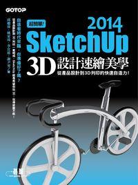 超簡單!SketchUp 2014 3D設計速繪美學:從產品設計到3D列印的快速自造力