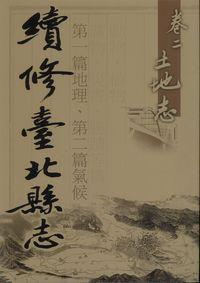 卷二土地志 - 第一篇地理、第二篇氣候:續修臺北縣志