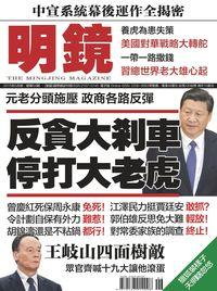 明鏡月刊 [總第64期]:反貪大剎車 停打大老虎