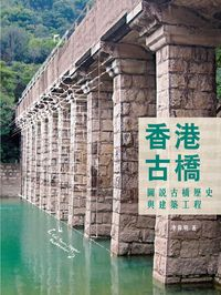 香港古橋:圖說古橋歷史與建築工程