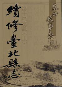 卷四政事志 - 第十篇建設 (上):續修臺北縣志