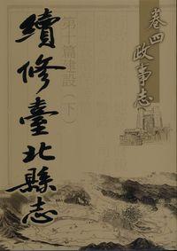 卷四政事志 - 第十篇建設 (下):續修臺北縣志