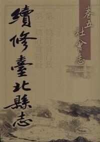 卷五社會志 - 第一篇社會行政、第二篇社會福祉:續修臺北縣志