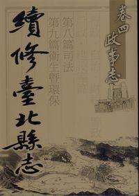 卷四政事志 - 第八篇司法、第九篇衛生暨環保:續修臺北縣志