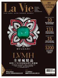 La Vie [第133期]:LVMH全球瘋精品