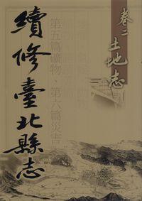 卷二土地志 - 第五篇礦物、第六篇災害:續修臺北縣志