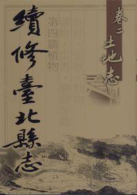 卷二土地志 - 第四篇植物:續修臺北縣志