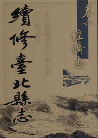 卷六經濟志 - 第四篇礦業、第五篇工業、第六篇商業:續修臺北縣志