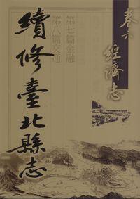 卷六經濟志 - 第七篇金融、第八篇交通:續修臺北縣志