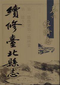 卷六經濟志 - 第一篇農業、第二篇林產、第三篇水業:續修臺北縣志