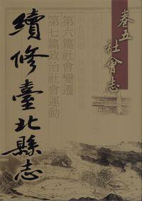 卷五社會志 - 第六社會變遷、第七篇政治社會運動:續修臺北縣志
