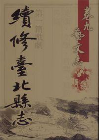 卷九藝文志 - 第一篇戲劇:續修臺北縣志