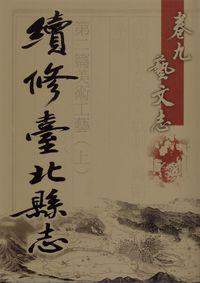 卷九藝文志 - 第二篇美術工藝篇 (上):續修臺北縣志