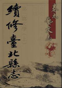 卷九藝文志 - 第三篇文學 (上):續修臺北縣志