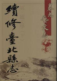 卷九藝文志 - 第三篇文學 (下):續修臺北縣志