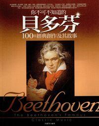 你不可不知道的貝多芬100首經典創作及其故事