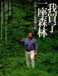 我買了一座森林:C.W.ニコルの黑姬日記