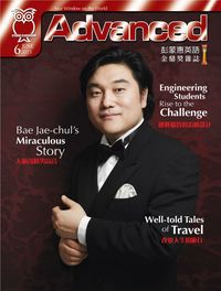 Advanced彭蒙惠英語 [2015年06月號] [有聲書]