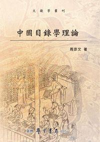 中國目錄學理論