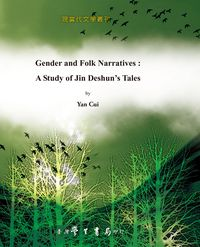 Gender and folk narratives:a study of Jin Deshun
