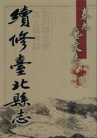 卷九藝文志 - 第四篇音樂、第五篇舞蹈:續修臺北縣志