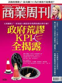 商業周刊 2015/05/25 [第1436期]:政府荒謬 KPI 全揭露