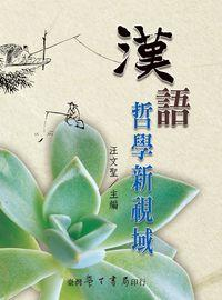 漢語哲學新視域