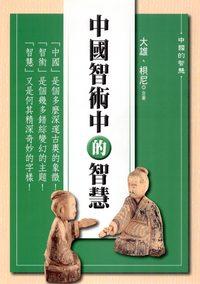 中國智術中的智慧