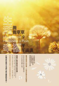 生活簡簡單單,幸福平平淡淡