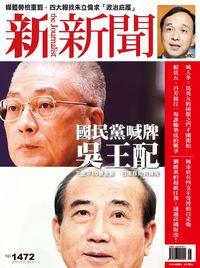 新新聞 2015/05/21 [第1472期]:國民黨喊牌 吳王配