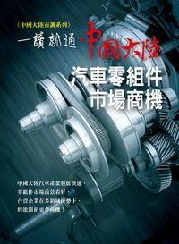 一讀就通中國大陸汽車零組件市場商機
