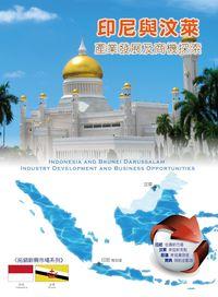 印尼與汶萊產業發展及商機探索