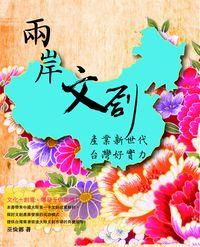 兩岸文創產業新世代 台灣好實力