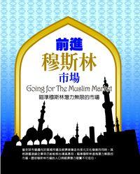 前進穆斯林市場:瞄準穆斯林潛力無限的市場