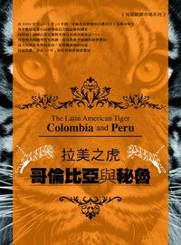 拉美之虎:哥倫比亞與秘魯