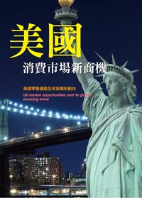美國消費市場新商機:美國零售通路全球採購新動向