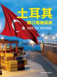 土耳其轉口商機探索