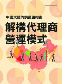中國大陸內銷通路指南:解構代理商營運模式