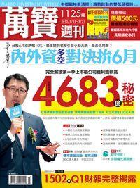 萬寶週刊 2015/05/25 [第1125期]:4683億秘密