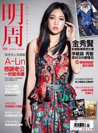 明周 雙週刊 2015/05/21 [第220期]:A-Lin感謝老公一秒變保鑣