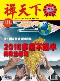 禪天下 [第122期]:2016多黨不過半的政治新局
