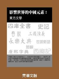 影響世界的中國元素:東方文學