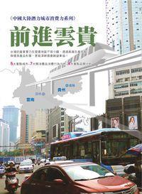 中國大陸潛力城市消費力系列:前進雲貴