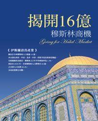 揭開16億穆斯林商機:伊斯蘭清真產業