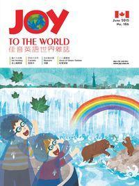 Joy to the World佳音英語世界雜誌 [第186期] [有聲書]:加拿大