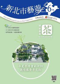 新北市藝遊 [2015年06月號]:今夏茶博重新開館 邀你感受茶文化