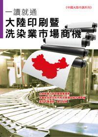 一讀就通 大陸印刷暨洗染業市場商機